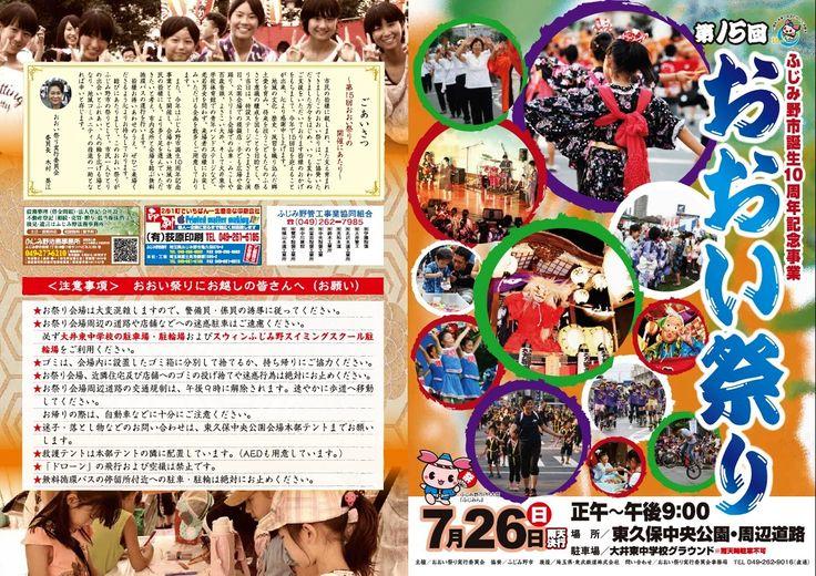 Fujimino Ooi Festival July 26th プログラム外面画像