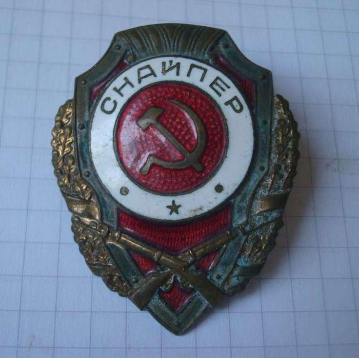 "Аукцион ""ВИОЛИТИ""-снайпер: Снайпер, Аукцион Виолити, Награды России, Faleristics"