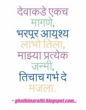 Marathi poems on mother and daughter poemview 14 best images about marathi kavita for mother on thecheapjerseys Images