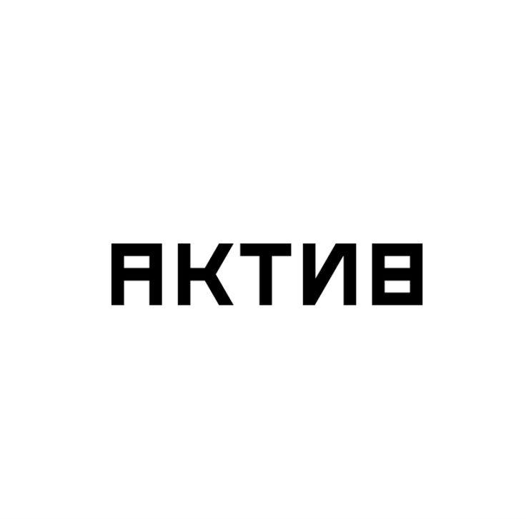 актив © Bashev Denis