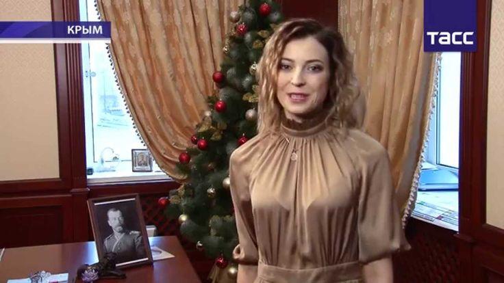Наталья Поклонская. Полная версия поздравления с Новым