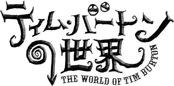 「ティム・バートンの世界」