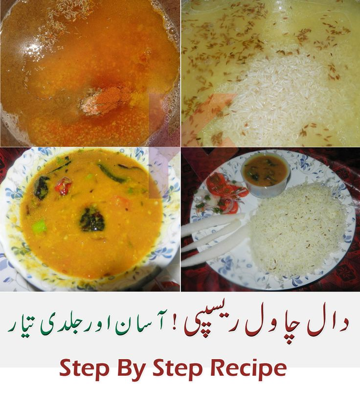 Tasty Daal Chawal Step By Step Recipe is very simple to make at home for your family and friends gathering, Homemade delicious dal chval dish is made by using many healthy ingredients