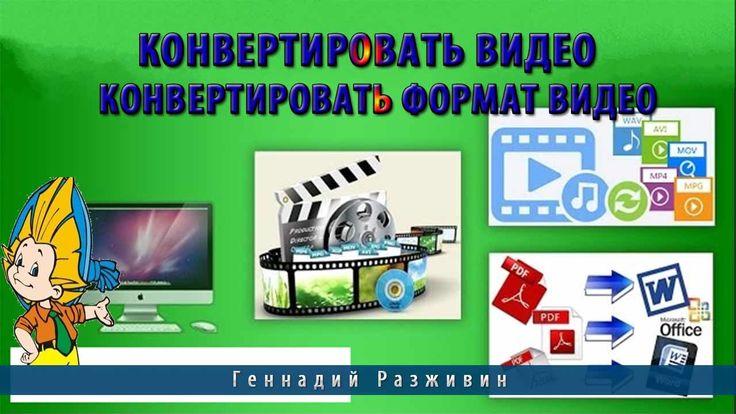 Конвертировать видео.Конвертировать формат видео