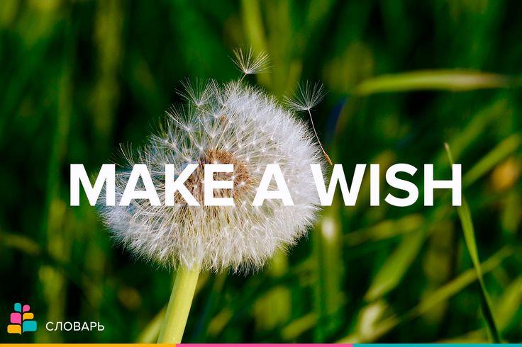 Make a wish — загадать желание   Wish |wɪʃ| — желание  Close your eyes and make a wish / Закрой глаза и загадай желание  http://amp.gs/tDZv  #treewords