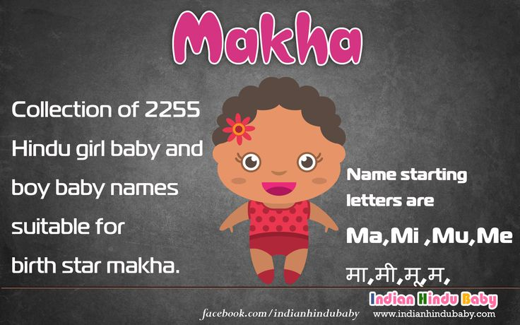 We have a Collection of 2255 Hindu girl baby and boy baby names suitable for birth star makha.  Name starting letters are  Ma , Mi , Mu , Me ,  मा, मी, मू, मे, Here is the link - https://www.indianhindubaby.com/star/makha/