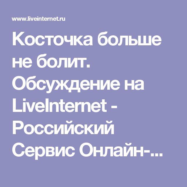 Косточка больше не болит. Обсуждение на LiveInternet - Российский Сервис Онлайн-Дневников