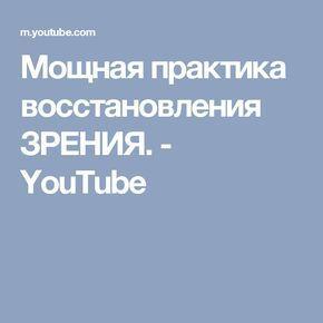 Мощная практика восстановления ЗРЕНИЯ. - YouTube