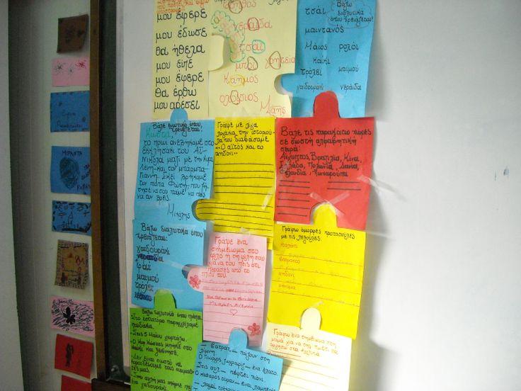 Το παζλ της γραμματικής-  Γλώσσα,Β' τάξη