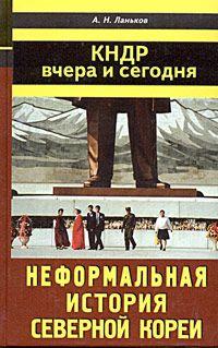 """""""Северная Корея: вчера и сегодня"""", Андрей Ланьков / book: North Korea / книга: Северная Корея"""