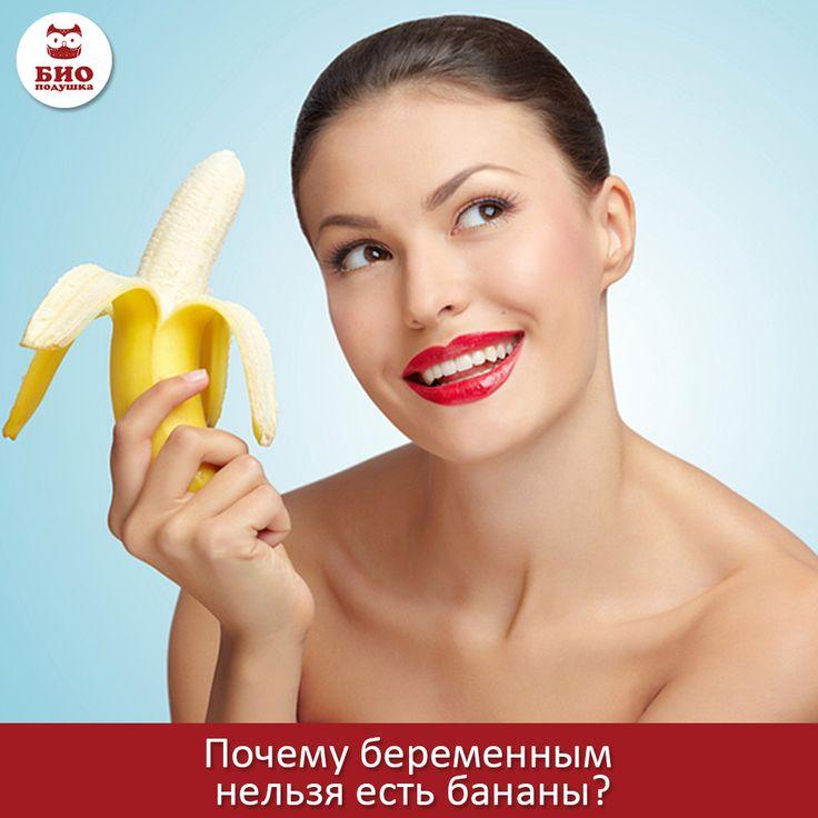 Почему беременным нельзя есть бананы?🙊 #СОВЕТЫ_БИОПОДУШКА 🍌Бананы - это фрукты, чрезвычайно богатые калием, витаминами группы В, легкоусвояемыми углеводами. Это делает их скорее полезными, чем вредными, причем как для беременных, так и для всех остальных людей. Однако не спешите налегать на эти сладкие и питательные плоды, ведь они имеют определенные противопоказания. 🔴Сахарный диабет Бананы обладают высоким гликемическим индексом, поэтому диабетикам и беременным, чей уровень сахара в…