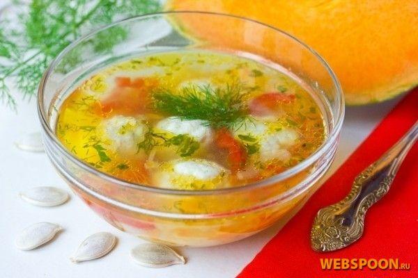 Тыквенный суп  Полезный суп с овощами и куриными фрикадельками. Наличие большого количества в супе таких овощей, как тыква и морковь, делает его золотистым и очень аппетитным на вид, фрикадельки придают насыщенный, мясной вкус бульону — в итоге получим питательное, витаминное и просто идеальное первое блюдо для семейного обеда!   Вкус тыквы почти не заметен, так что даже самые привередливые едоки, которые не любят этот полезный овощ, останутся довольными!