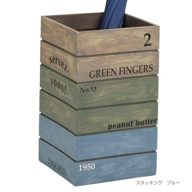 傘立て おしゃれ アンアティークボックス アンブレラスタンド スタッキングブラウン/スタッキングブルー ガーデンニング雑貨|ガーデン&エクステリア 通販 エストア