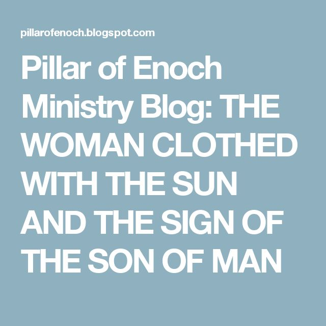 Pillar of Enoch Ministry Blog: THE WOMAN CLOTHED WITH THE SUN AND THE SIGN OF THE SON OF MAN