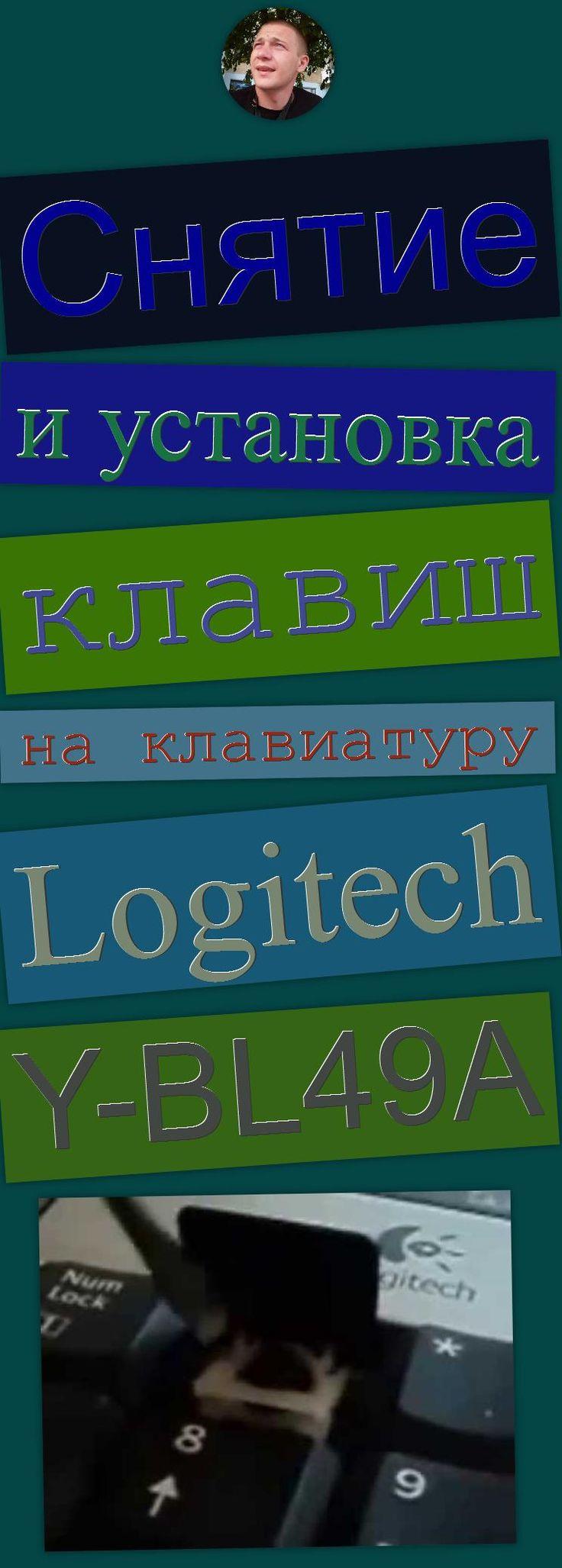 Снятие и установка клавиш на клавиатуру Logitech Y-BL49A Racing Video Game (Video Game Genre), Push-button, демонтаж клавиш, установка, монтаж клавиш, клавишы, Logitech, крепление клавиш, Toetsenbord, ультра тонкие клавиши, снятие