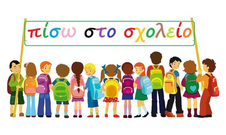 ...Το Νηπιαγωγείο μ' αρέσει πιο πολύ.: Επιστροφή στο σχολείο - Κάρτες καλωσορίσματος