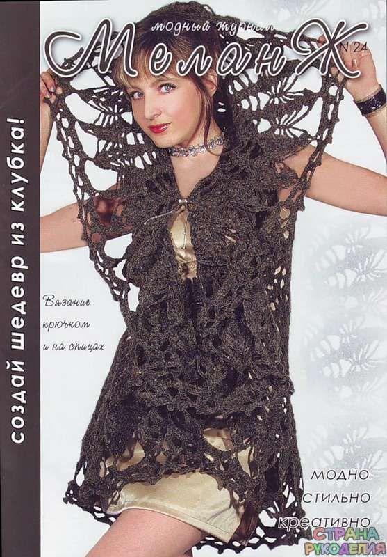 Меланж - №24 - 2009 - Меланж - Журналы по рукоделию - Страна рукоделия