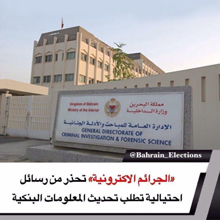 البحرين مكافحة الجرائم الاقتصادية تحذر من رسائل احتيالية تطلب تحديث المعلومات البنكية حذرت الإدارة العامة لمكافحة الفسا Election Science Forensic Science