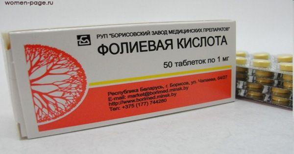 Фолиевая Кислота (витамин В9). Простые секреты!