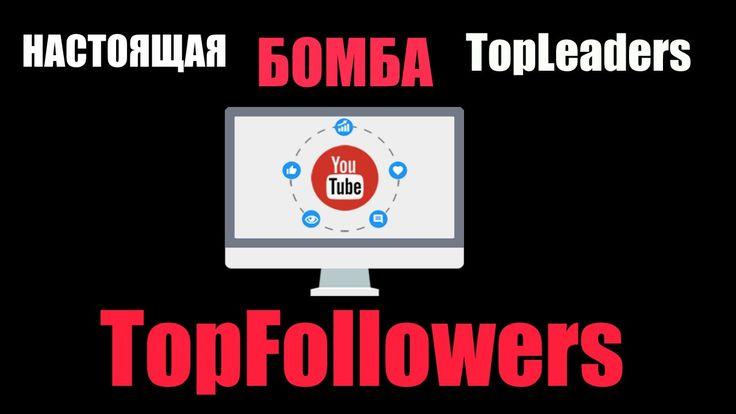 Это БОМБА! TopFollowers от Команды TopLeaders - 14-ти уровневая партнерка!