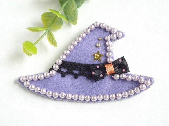 魔女の帽子の形をしたかわいいブローチです。パールとリボンが付いたおしゃれなデザインです♪ハロウィンを盛り上げてくれる素敵アイテムです*カラー:パープルサイズ:...|ハンドメイド、手作り、手仕事品の通販・販売・購入ならCreema。