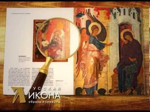 Русская икона: образы и символы на catalogya.ru
