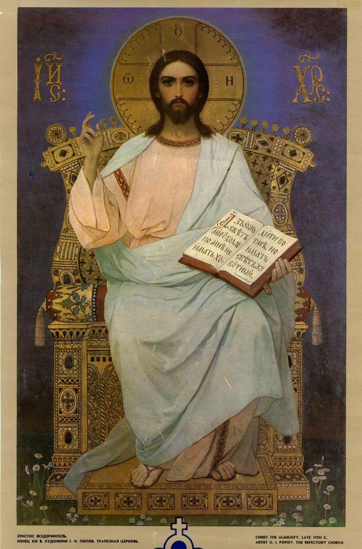 вам есть иисус на престоле картинки производится большом разнообразии