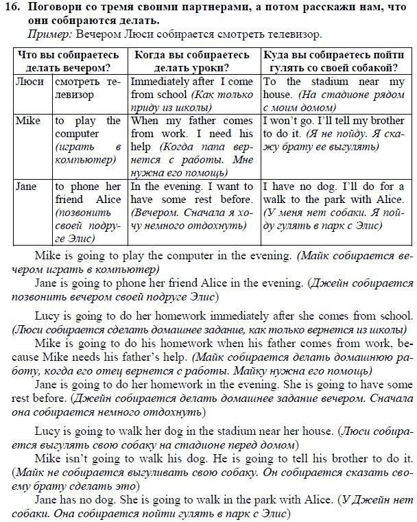 Скачать бесплатно готовые домашние задания по биологии классапасечник