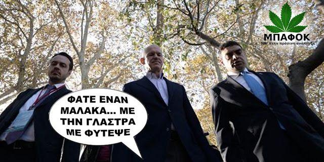 ΜΠΑΦΟΚ - ΕΘΝΙΚΗ ΑΝΤΙΣΤΑΣΗ