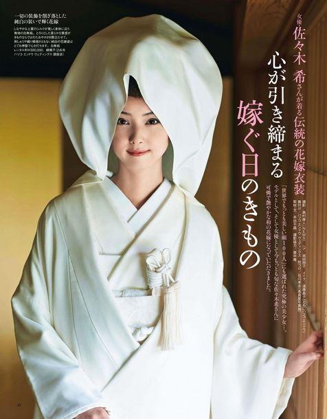 Nozomi Sasaki(佐々木 希) 25ansウエディング 花嫁のきもの vol.8