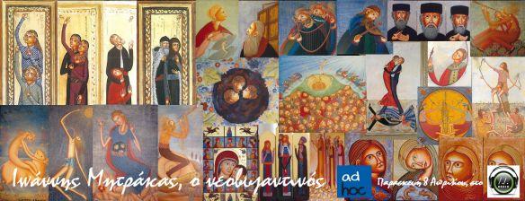 """Ο αυτοδίδακτος και πάντα ευρηματικός νεοβυζαντινός ζωγράφος Ιωάννης Μητράκας, Άρχοντας Αγιογράφος του Οικουμενικού Πατριαρχείου, με αφορμή την πρόσφατη αναδρομική έκθεση ογδόντα πέντε έργων του, που πραγματοποιήθηκε στο Μουσείο Μπενάκη. όπου το παρόν αναμετρήθηκε με την Ιστορία, και τα πινέλα του Μητράκα διασταυρώθηκαν με τον χρωστήρα του Άγγελου, του Δομήνικου Θεοτοκόπουλου, των Λαμπάρδων, και πολλών ανωνύμων βυζαντινών και μεταβυζαντινών """"πιτόρων"""" και τεχνιτών."""
