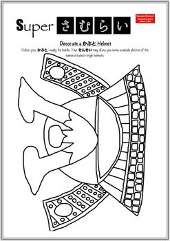 Provide a zen moment in your classroom through some mindful colouring/coloring of samurai helmets, kabuto. This would complement topics…