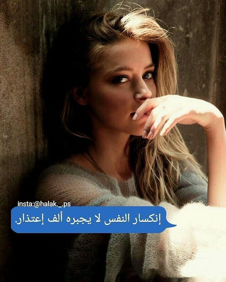 Pin By Ghada Elsayed On Words كلمات Funny Words Lyric Quotes Arabic Words