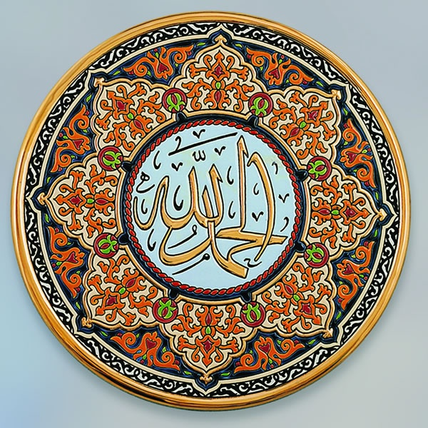 madeinandalusia.es Decorative Plate 32 cms. Arabic Collection. Thanks be to God, the God of the whole World. Handmade in Sevilla. Isbiliya (Al-Ándalus). Enamels and 24K gold