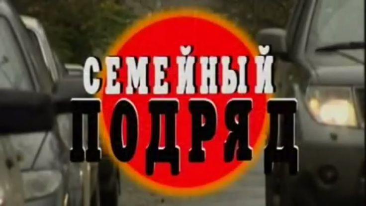 Семейный подряд Криминальная Россия