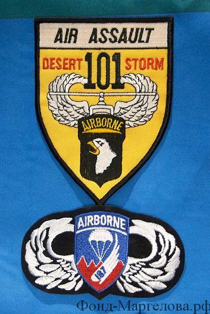 Нашивки десанта США. 101-ая воздушно-десантная дивизия армии США. Ныне 101-ая воздушно-штурмовая дивизия.