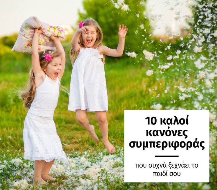10 κανόνες καλής συμπεριφοράς που συχνά ξεχνάει το παιδί σου