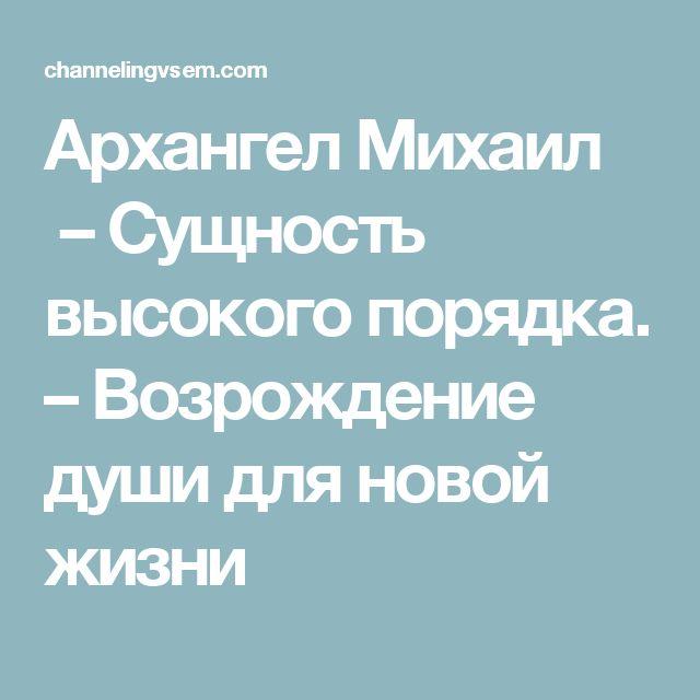 Архангел Михаил – Сущность высокого порядка. – Возрождение души для новой жизни