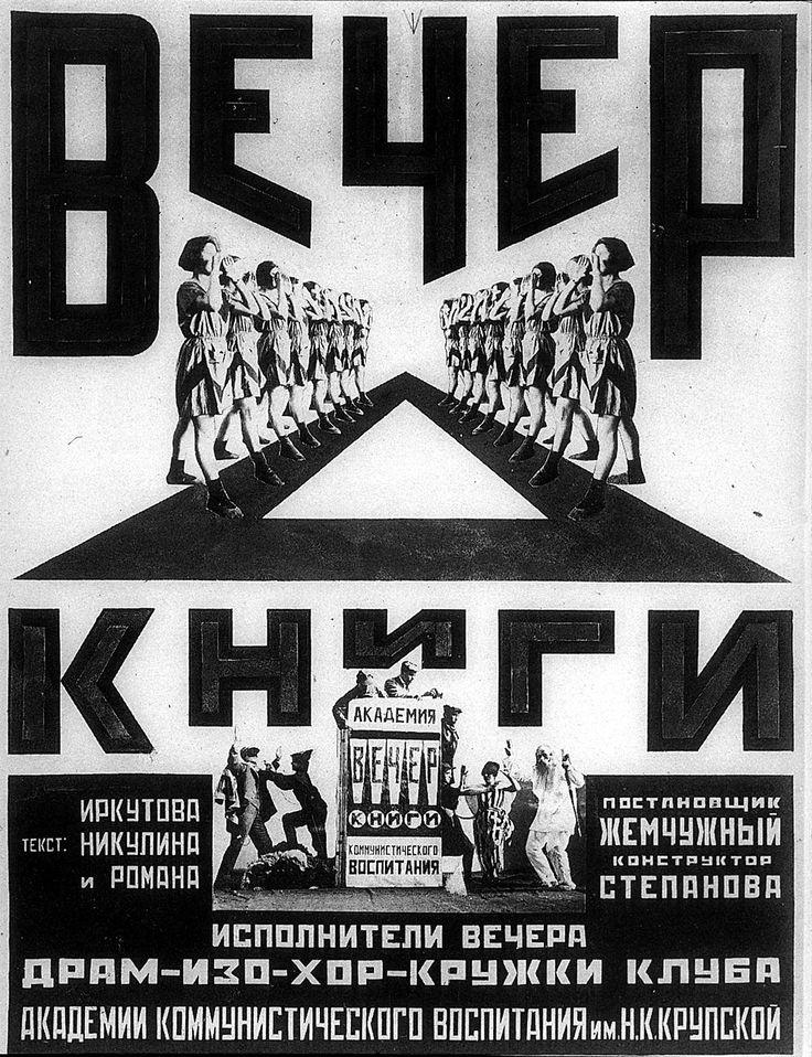 "Плакат ""Вечер книги"" Дизайн плаката - Варвара Степанова, 1924 год."