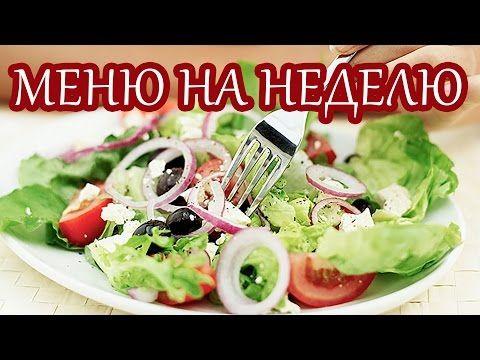 Правильное питание для похудения, меню на неделю, один 1 день - YouTube