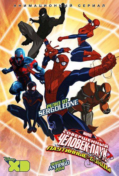 Совершенный человек-паук сезон 1,2,3,4 (2012) смотреть онлайн или.