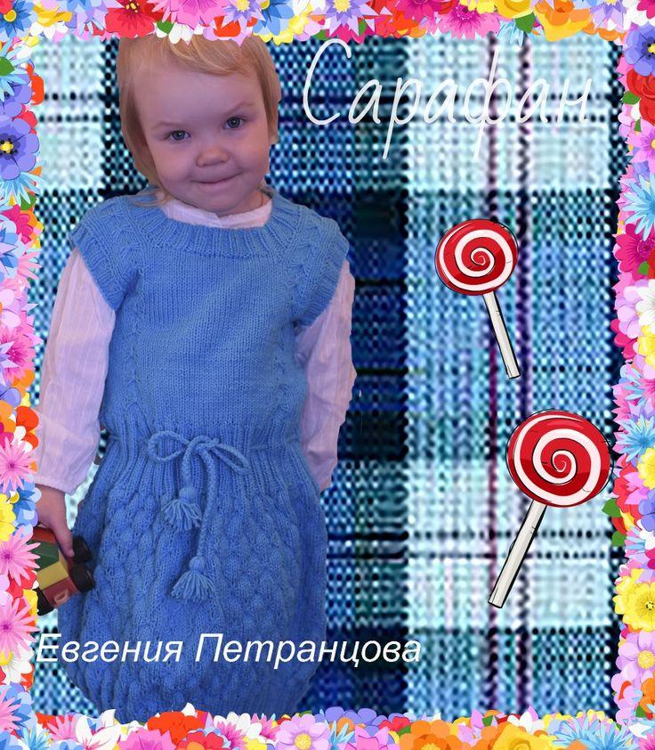 Весенний сарафан на девочку 3 года, вязание спицами