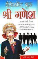 Management Guru Shri Ganesh http://www.lsnet.in/books/management-guru-shri-ganesh_b.-k-chandra-shekhar_9788128830464?t=194597