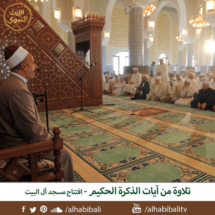 افتتاح حفل الافتتاح بآيات من القرآن الكريم