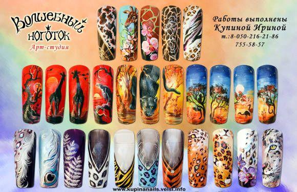 Семинар по художественной росписи ногтей. «Сафари». Роспись ногтей рисунками в стиле сафари. Как рисовать на ногтях.