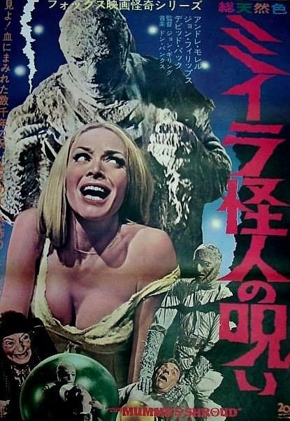 The original Japanese poster for THE MUMMY'S SHROUD!