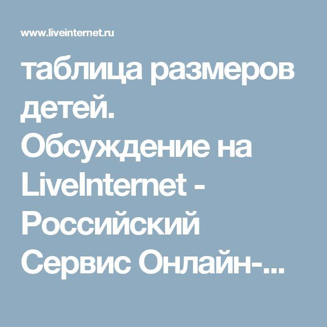 таблица размеров детей. Обсуждение на LiveInternet - Российский Сервис Онлайн-Дневников