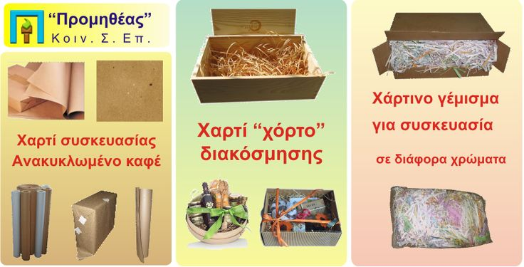 http://promitheas.net/Paper-and-printings/package https://youtu.be/X8HrYmVU0Zk  Είδη συσκευασίας: Ανακυκλωμένο καφέ χαρτί περιτυλίγματος, διακοσμητικό χόρτο και χάρτινο γέμισμα σε διάφορα χρώματα.  