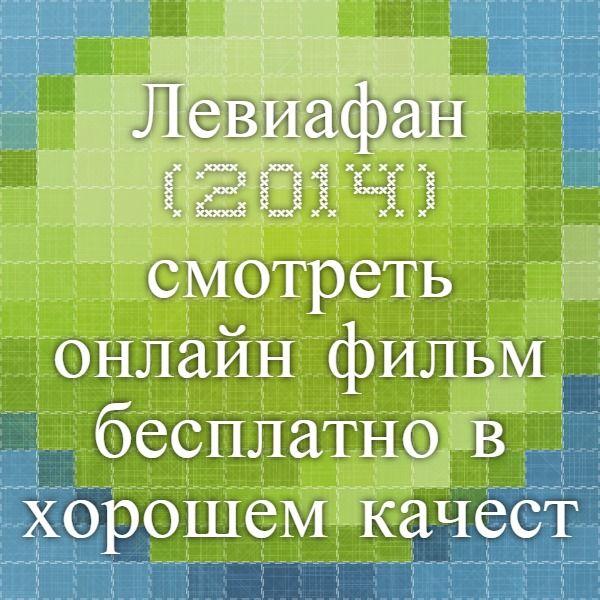 Левиафан (2014) смотреть онлайн фильм бесплатно в хорошем качестве на  сайте SmotriOnline.tv