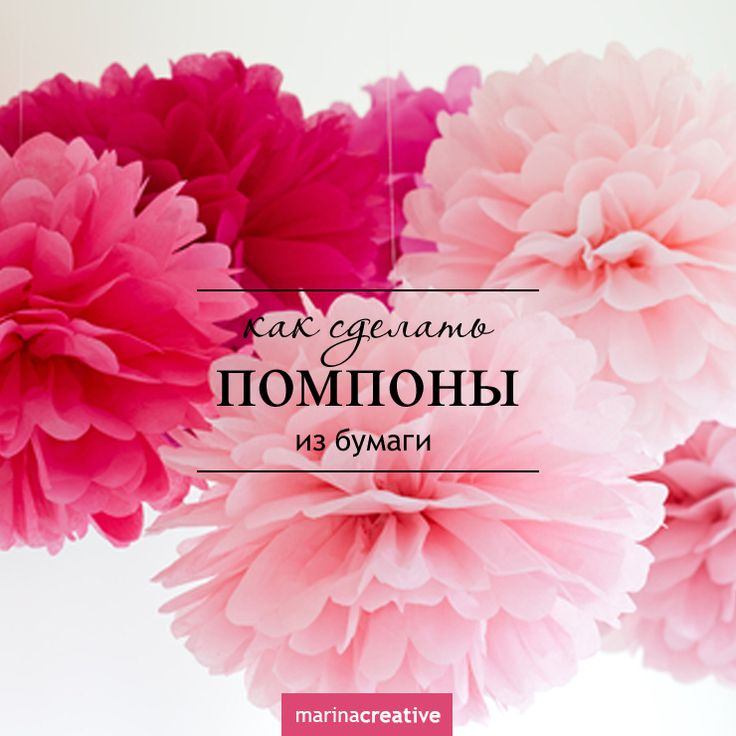 How to make a pompom made ​​of paper #flower #holiday #DIY #paper